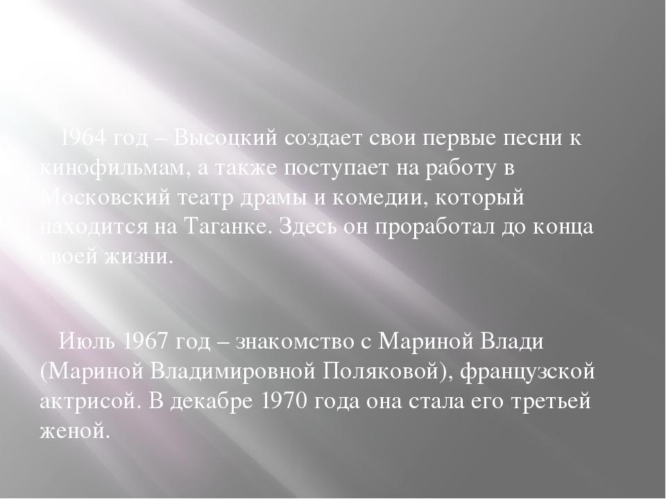 1964 год – Высоцкий создает свои первые песни к кинофильмам, а также поступа...