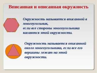 Вписанная и описанная окружность Окружность называется вписанной в многоуголь