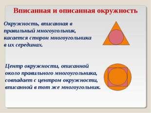 Окружность, вписанная в правильный многоугольник, касается сторон многоугольн