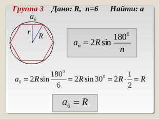 Группа 3 Дано: R, n=6 Найти: а