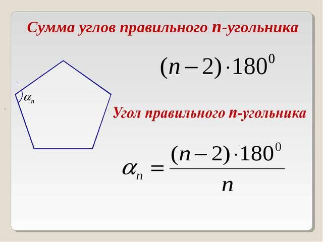 Сумма углов правильного n-угольника