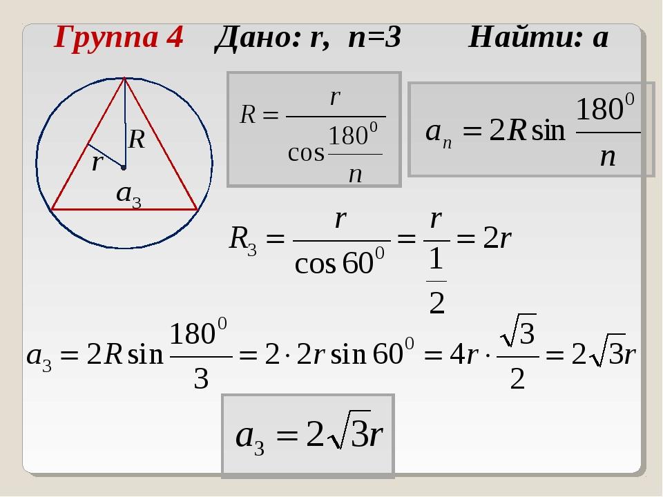 Группа 4 Дано: r, n=3 Найти: а
