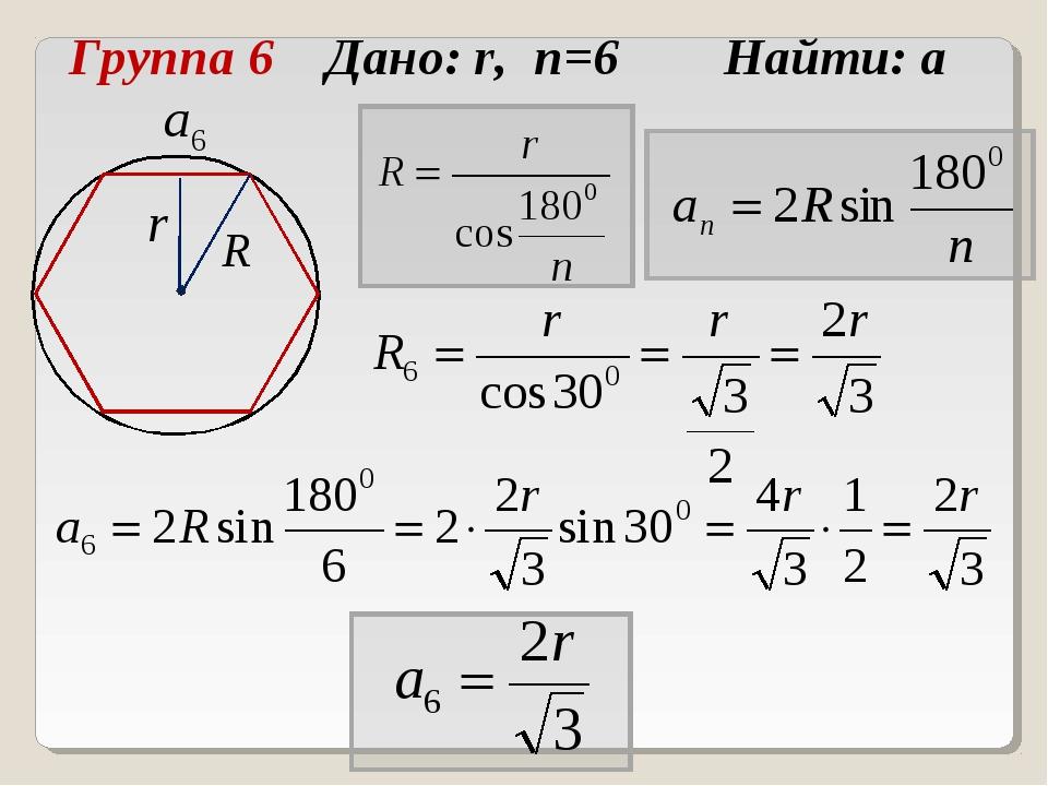 Группа 6 Дано: r, n=6 Найти: а