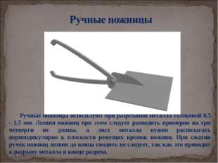 Ручные ножницы используют при разрезании металла толщиной 0,5 - 1,5 мм. Лезви