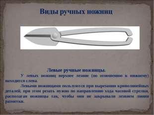 Левые ручные ножницы. У левых ножниц верхнее лезвие (по отношению к нижнему)