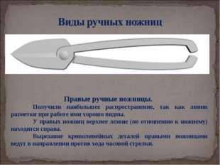 Правые ручные ножницы. Получили наибольшее распространение, так как линии ра