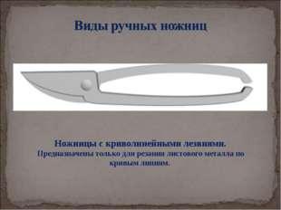 Ножницы с криволинейными лезвиями. Предназначены только для резания листового