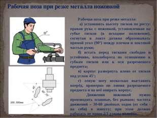 Рабочая поза при резке металла: а) установить высоту тисков по росту: правая