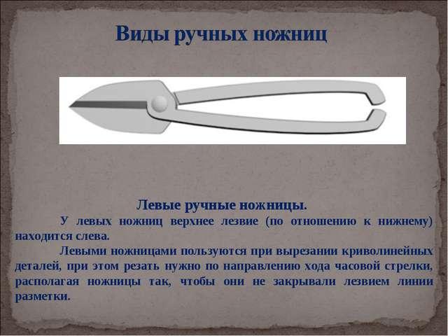 Левые ручные ножницы. У левых ножниц верхнее лезвие (по отношению к нижнему)...
