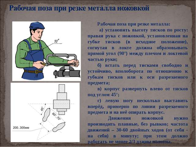 Рабочая поза при резке металла: а) установить высоту тисков по росту: правая...