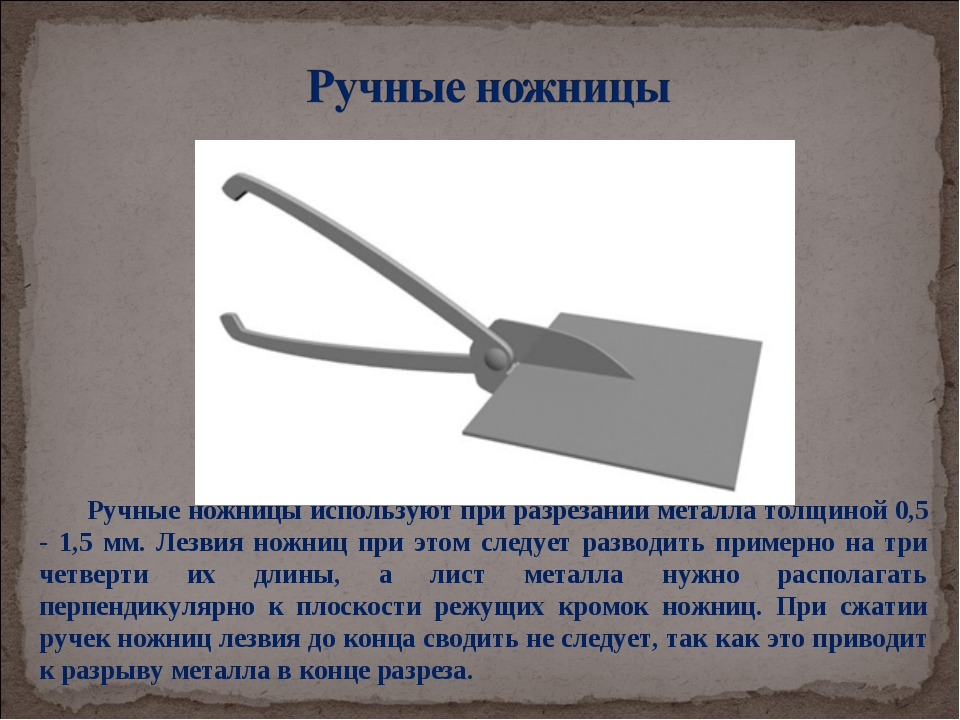 Ручные ножницы используют при разрезании металла толщиной 0,5 - 1,5 мм. Лезви...