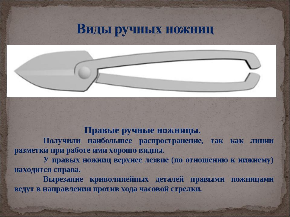 Правые ручные ножницы. Получили наибольшее распространение, так как линии ра...