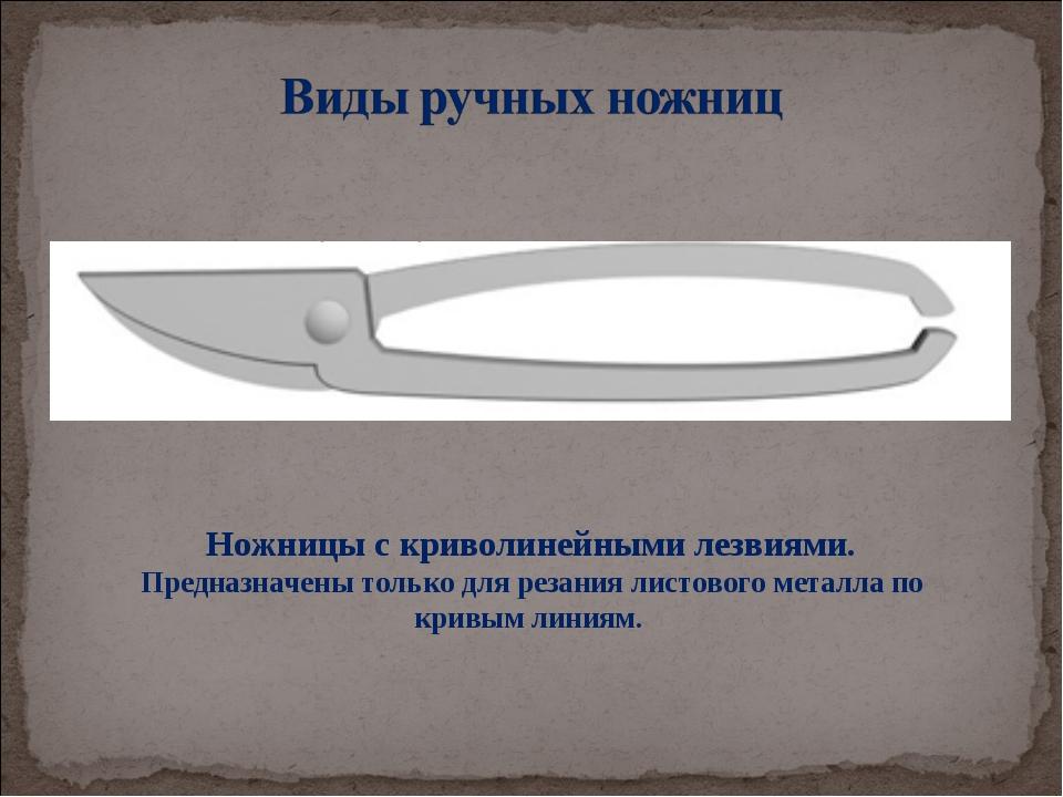 Ножницы с криволинейными лезвиями. Предназначены только для резания листового...