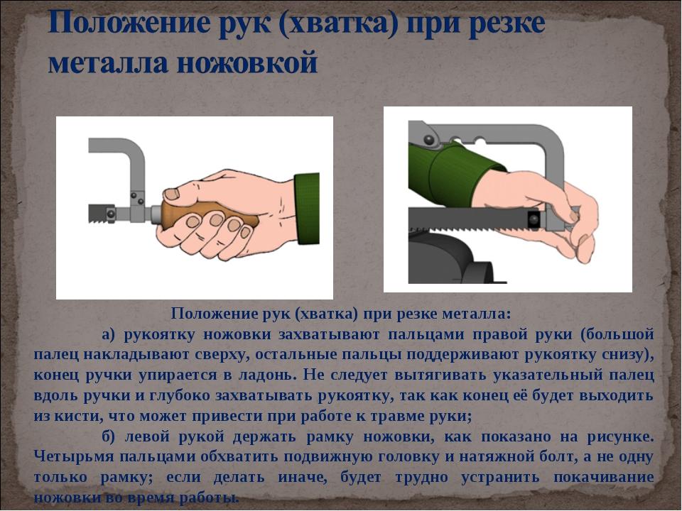 Положение рук (хватка) при резке металла: а) рукоятку ножовки захватывают па...