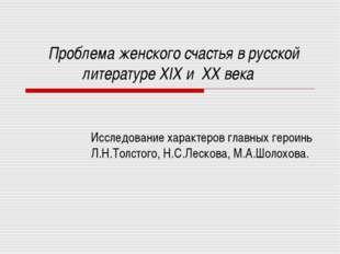 Проблема женского счастья в русской литературе XIX и XX века Исследование ха