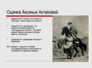 Оценка Аксиньи Астаховой Бирюков Ф.Г.считает, что Аксинья и Григорий «имеют п