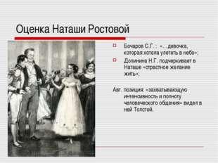 Оценка Наташи Ростовой Бочаров С.Г. : «…девочка, которая хотела улететь в неб