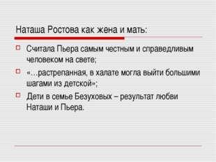 Наташа Ростова как жена и мать: Считала Пьера самым честным и справедливым че