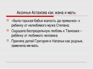 Аксинья Астахова как жена и мать: «была горькая бабья жалость да привычка» к
