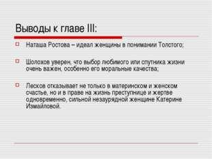 Выводы к главе III: Наташа Ростова – идеал женщины в понимании Толстого; Шоло