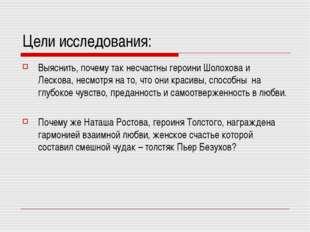 Цели исследования: Выяснить, почему так несчастны героини Шолохова и Лескова,