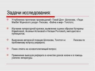 Задачи исследования: Углубленное прочтение произведений «Тихий Дон» Шолохова,