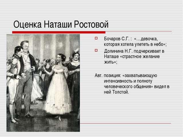 Оценка Наташи Ростовой Бочаров С.Г. : «…девочка, которая хотела улететь в неб...