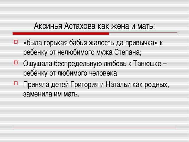 Аксинья Астахова как жена и мать: «была горькая бабья жалость да привычка» к...