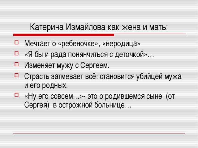 Катерина Измайлова как жена и мать: Мечтает о «ребеночке», «неродица» «Я бы и...