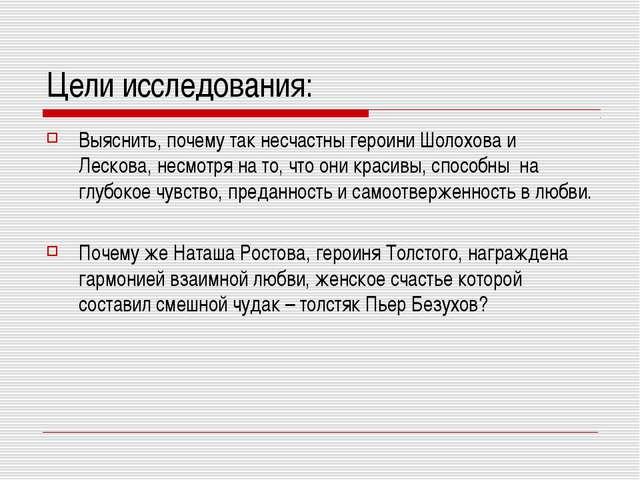 Цели исследования: Выяснить, почему так несчастны героини Шолохова и Лескова,...