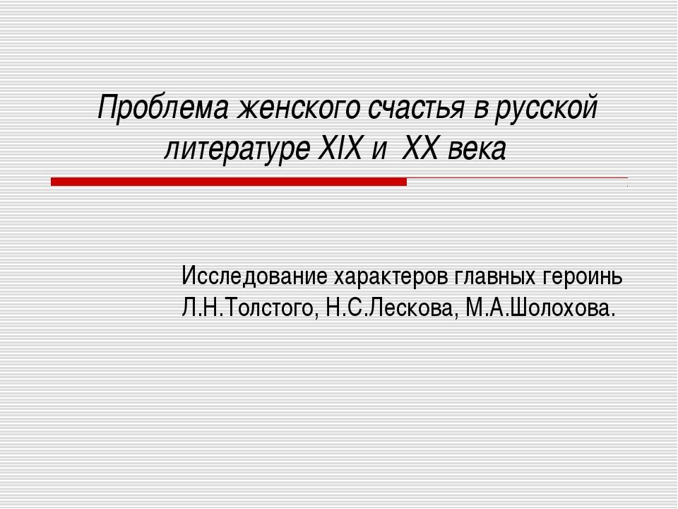 Проблема женского счастья в русской литературе XIX и XX века Исследование ха...