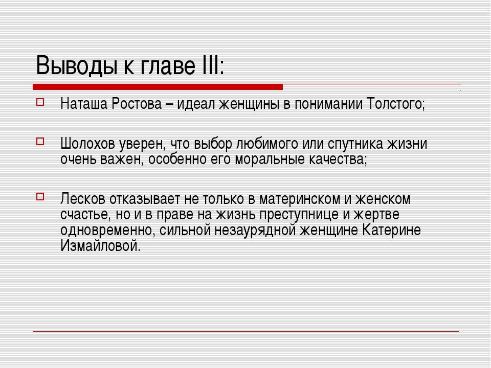Выводы к главе III: Наташа Ростова – идеал женщины в понимании Толстого; Шоло...