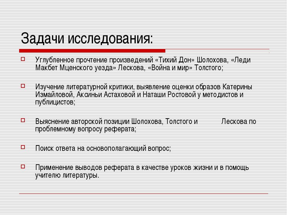 Задачи исследования: Углубленное прочтение произведений «Тихий Дон» Шолохова,...