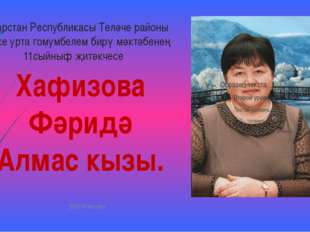 Татарстан Республикасы Теләче районы Шәтке урта гомумбелем бирү мәктәбенең 11