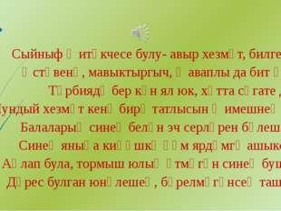 Сыйныф җитәкчесе булу- авыр хезмәт, билгеле. Өстәвенә, мавыктыргыч, җаваплы