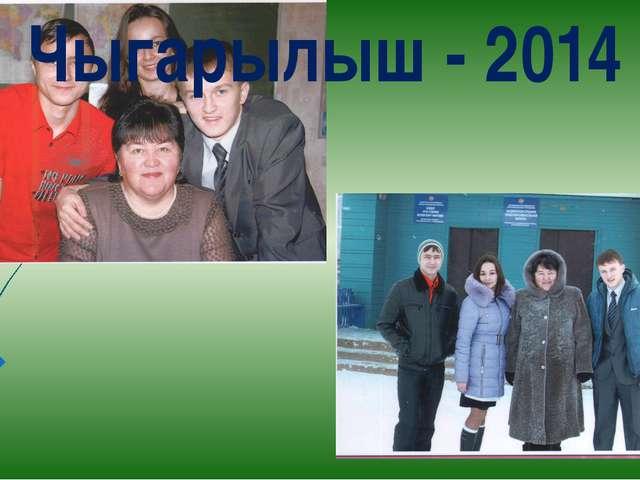"""Чыгарылыш - 2014 """" """""""