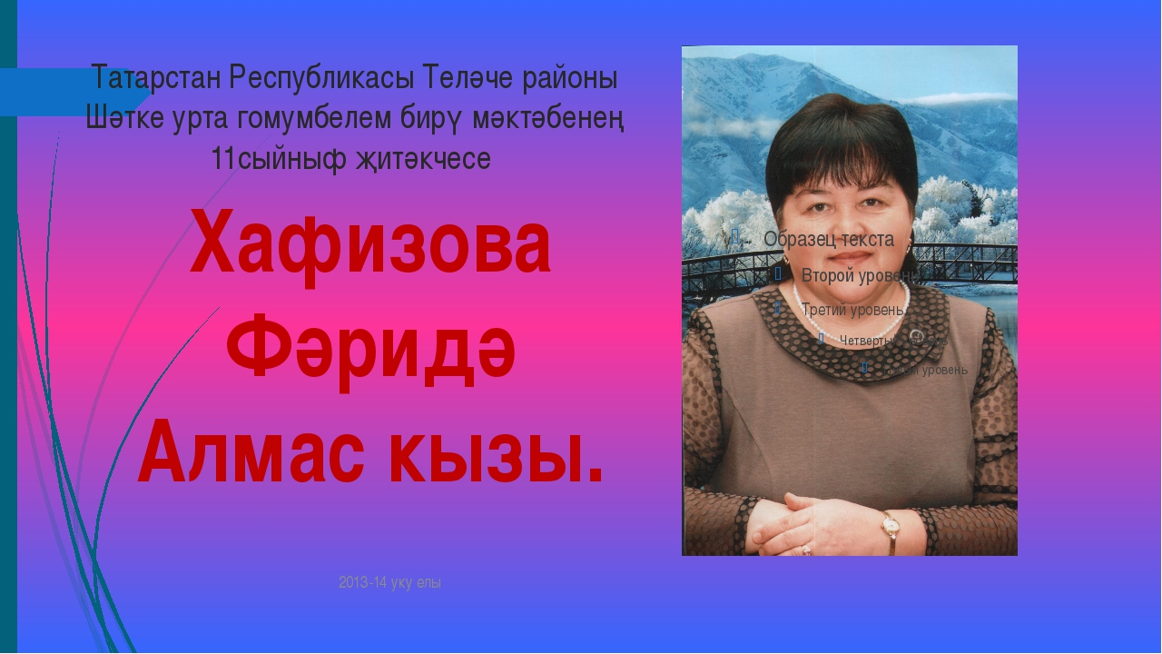 Татарстан Республикасы Теләче районы Шәтке урта гомумбелем бирү мәктәбенең 11...