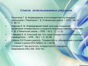 Список использованных ресурсов Палаткина Г. В. Формирование этнотолерантности
