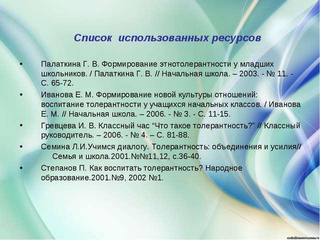 Список использованных ресурсов Палаткина Г. В. Формирование этнотолерантности...