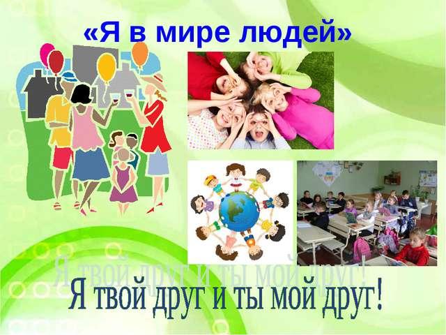«Я в мире людей» «Я в мире людей»