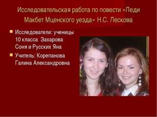 Исследовательская работа по повести «Леди Макбет Мценского уезда» Н.С. Лесков