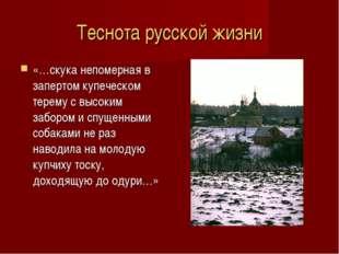 Теснота русской жизни «…скука непомерная в запертом купеческом терему с высок