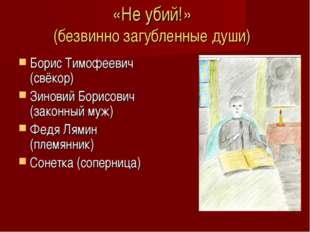 «Не убий!» (безвинно загубленные души) Борис Тимофеевич (свёкор) Зиновий Бори