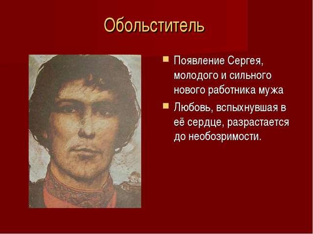 Обольститель Появление Сергея, молодого и сильного нового работника мужа Любо...