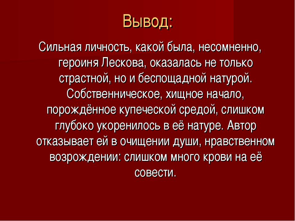 Вывод: Сильная личность, какой была, несомненно, героиня Лескова, оказалась н...