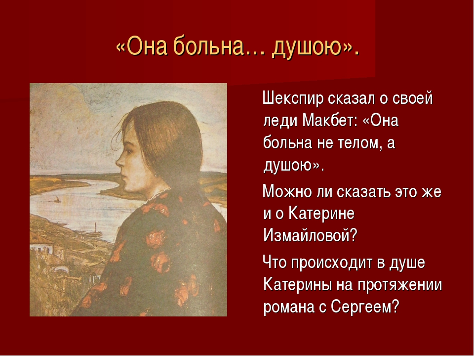 «Она больна… душою». Шекспир сказал о своей леди Макбет: «Она больна не телом...