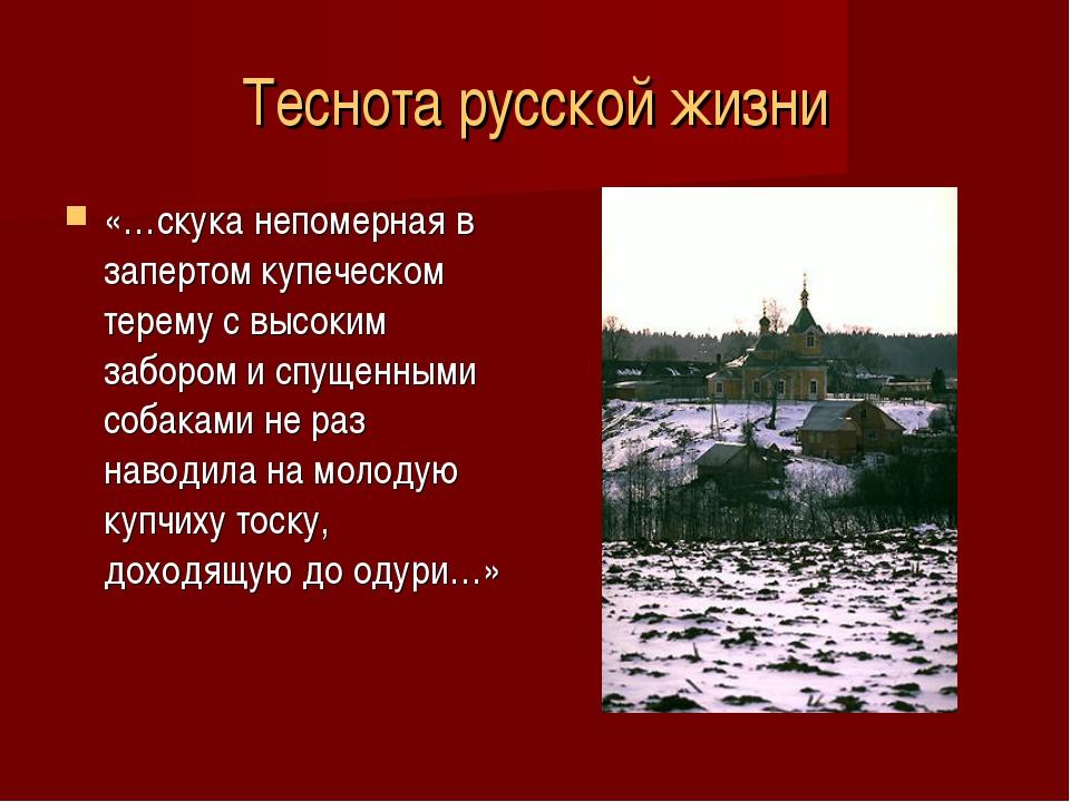 Теснота русской жизни «…скука непомерная в запертом купеческом терему с высок...