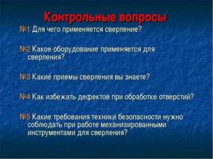 Контрольные вопросы №1 Для чего применяется сверление? №2 Какое оборудование