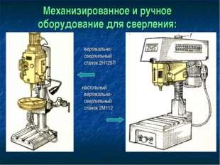 Механизированное и ручное оборудование для сверления: вертикально- сверлильны