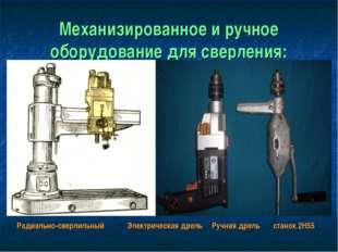 Механизированное и ручное оборудование для сверления: Радиально-сверлильный Э